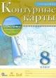 Контурные карты 8 кл. География России